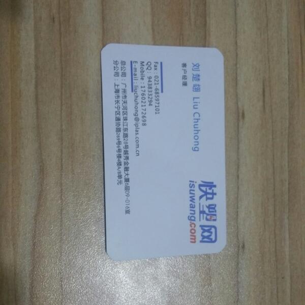 来自刘楚翃发布的供应信息:塑料原料... - 上海快塑电子科技有限公司