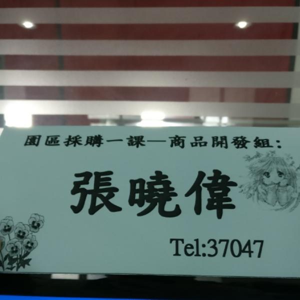 来自张**发布的采购信息:齿轮:锥形齿轮及伞形齿轮 规格:1)23... - 富晋精密工业(晋城)有限公司