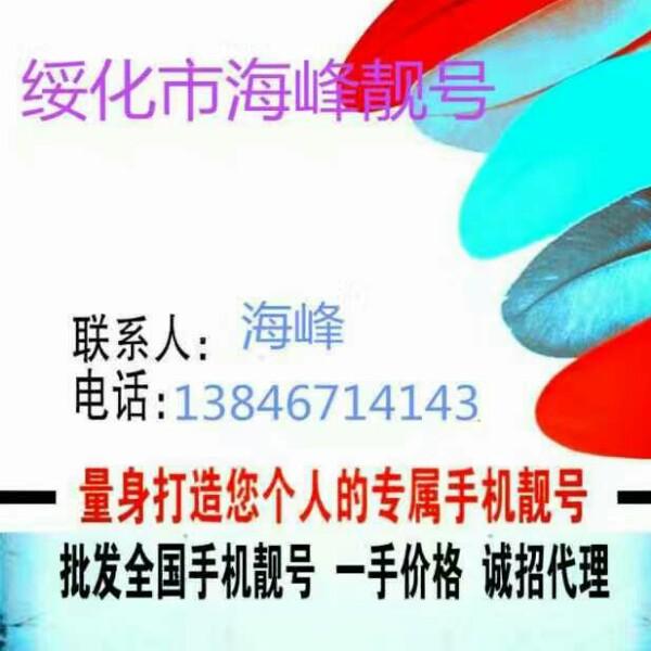 来自海峰发布的招聘信息:本人招聘代理商主要经营手机靓号... - 绥化市海峰手机靓号