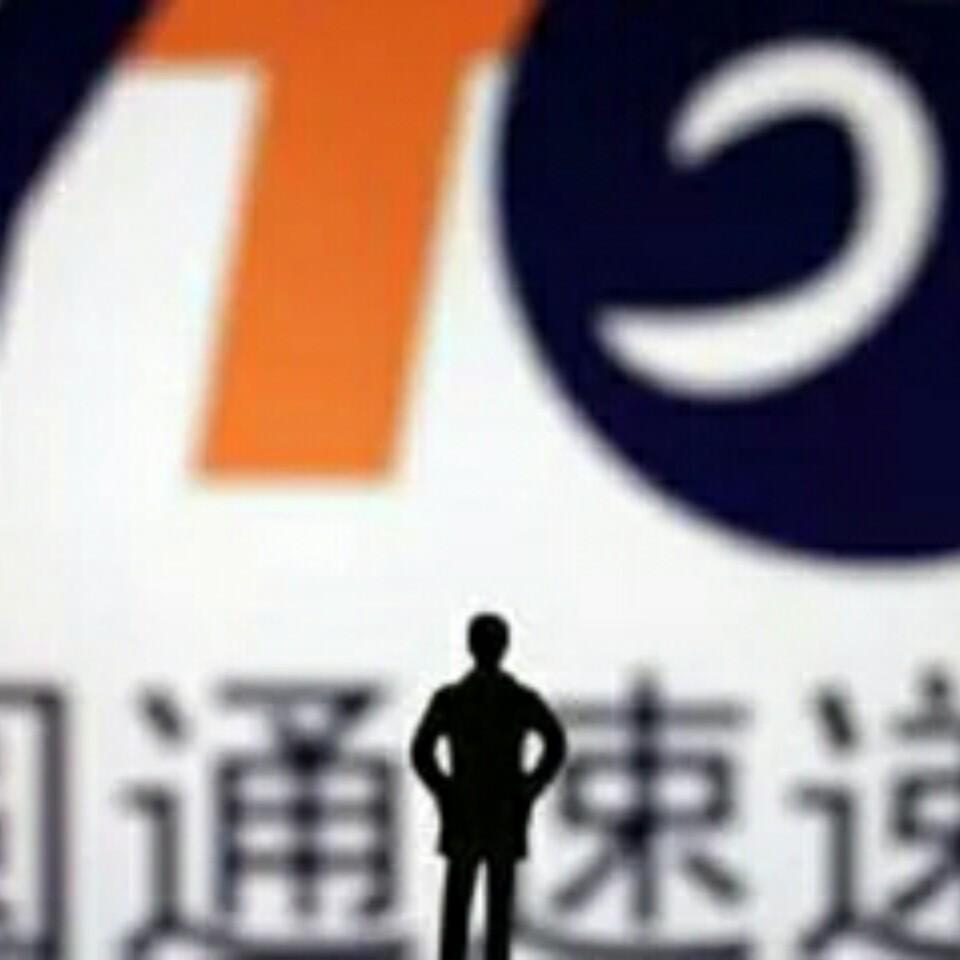 来自梁德华发布的商务合作信息:龙岩市长汀县中心坝网淘宝网店合作... - 圆通速递有限公司