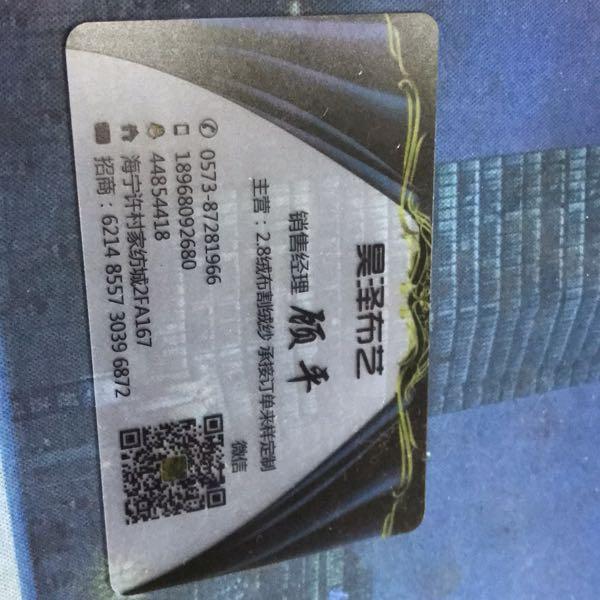 来自顾平发布的供应信息:主营2.8 绒布。绒纱产品 价格优惠。承... - 昊泽布艺