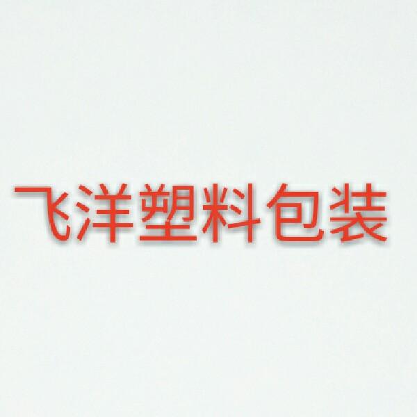 来自孙鹏发布的商务合作信息:价格优惠。... - 雄县飞洋塑料包装有限公司