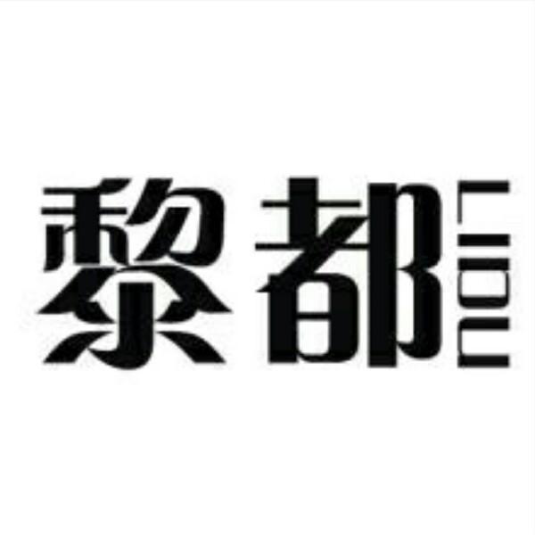 刘雷雷 最新采购和商业信息