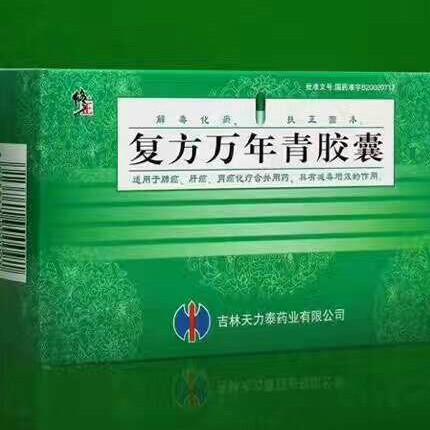 来自王昌全发布的供应信息:药品名称 通用名称:熊胆开明片 汉语拼音... - 修正药业集团股份有限公司