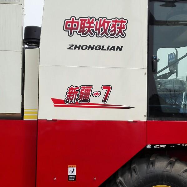 来自曹程发布的公司动态信息:中联收割机4LZ-7B ... - 咸阳昌通农机有限公司