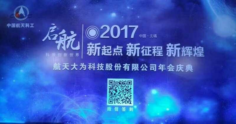 江苏航天大为科技股份有限公司 最新采购和商业信息
