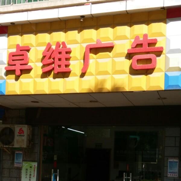 来自刘健发布的商务合作信息:承接广告招牌,LED亮化,LED显示屏,... - 长沙卓维广告有限公司