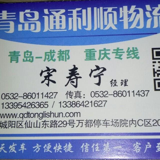 宋修光 最新采购和商业信息