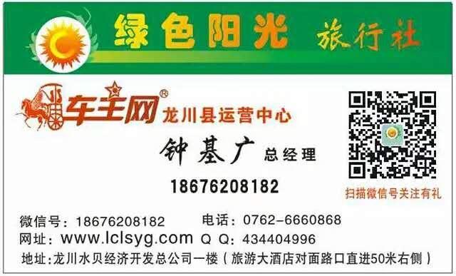 龙川县绿色阳光旅行社有限公司 最新采购和商业信息