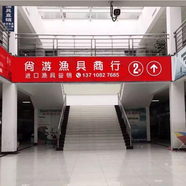 来自姜良成发布的供应信息:... - 广州市天河区天河尚游渔具商行
