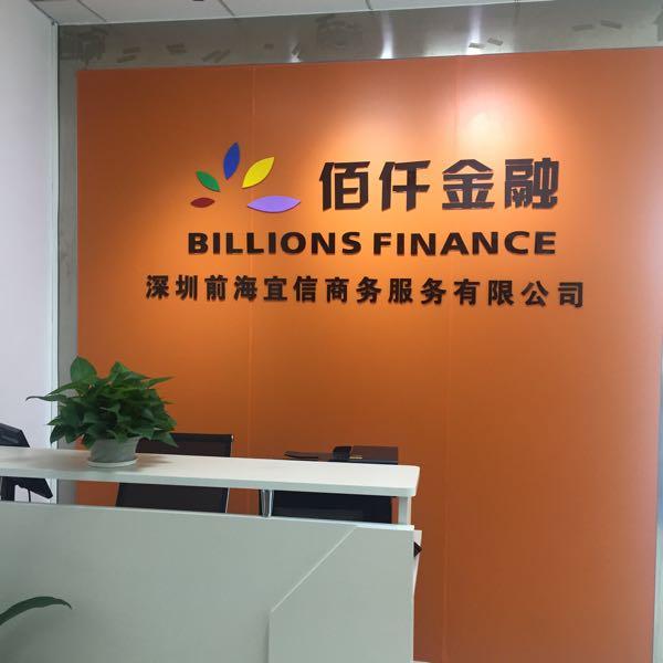 来自郭军胜发布的招聘信息:... - 深圳前海宜信商务服务有限公司