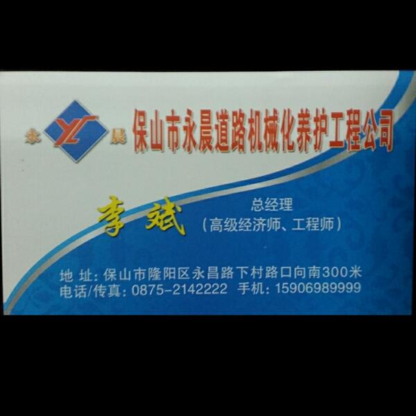 李斌 最新采购和商业信息