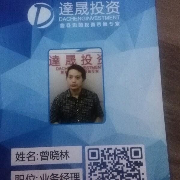 来自曾**发布的商务合作信息:信用卡和贷款商家合作... - 汕头达晨投资有限公司
