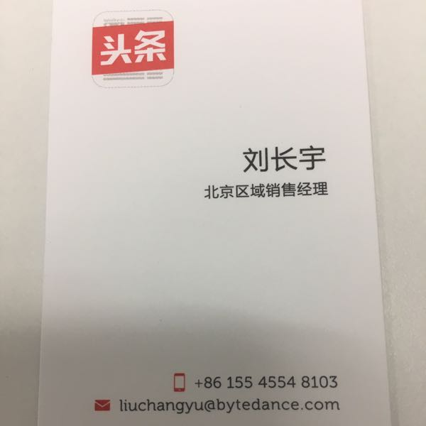来自刘长宇发布的商务合作信息:有需要广告投放的可以联系我,今日头条,高... - 北京字节跳动科技有限公司