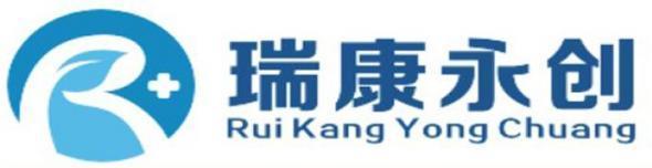 武汉瑞康永创科技发展有限公司
