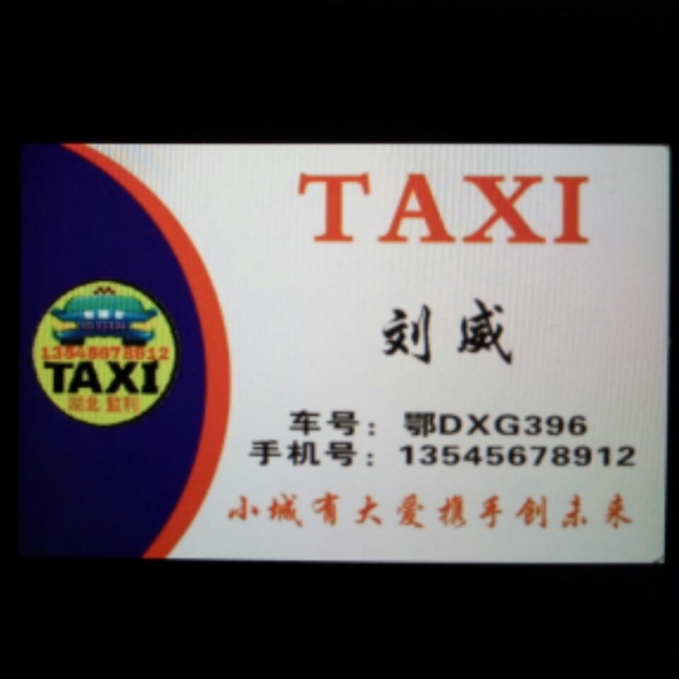 刘威 最新采购和商业信息
