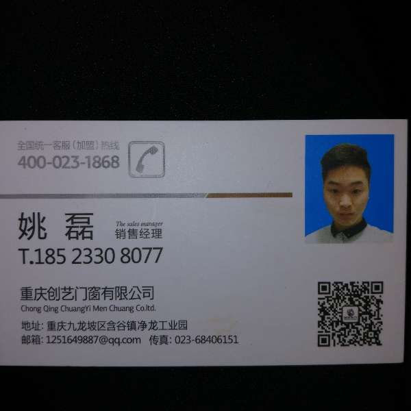 来自姚磊发布的供应信息:重庆创艺门窗有限公司是中国西部唯一的木门... - 重庆创艺门窗有限公司