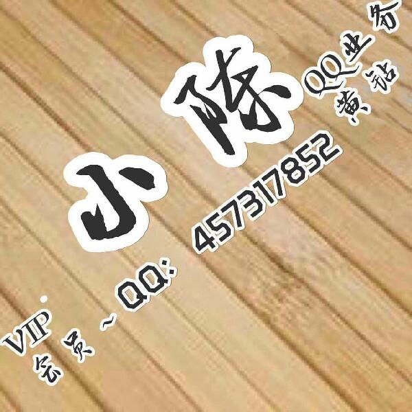 来自陈少庆发布的供应信息:本人代刷QQ业务,黄钻、绿钻、红钻、VI... - QQ业务
