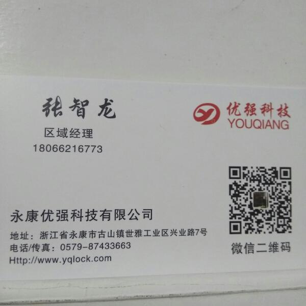 来自张智龙发布的商务合作信息:指纹锁全国招商... - 优强指纹锁