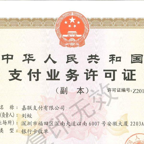 来自王燕飞发布的供应信息:线上线下支付服务!... - 嘉联支付有限公司