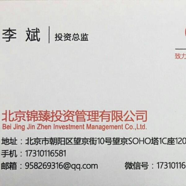 来自李斌发布的商务合作信息:我是锦臻投资李斌, 我们是专业的大宗交易... - 北京锦臻投资管理有限公司