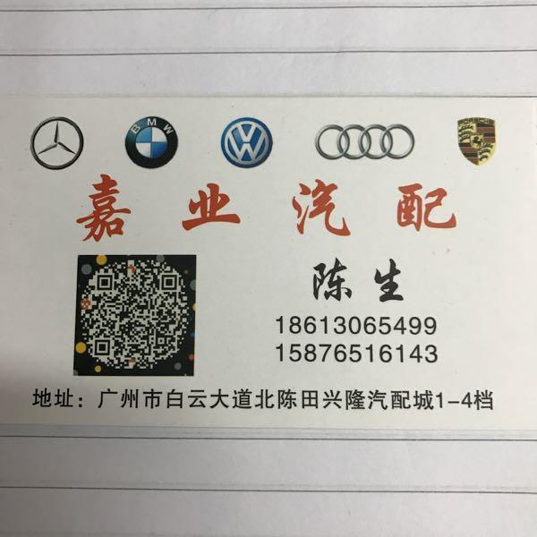 陈辞松 最新采购和商业信息