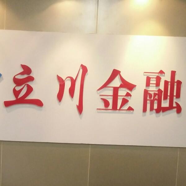 来自吴菊发布的招聘信息:销售经理 岗位要求:有过带团队经验,喜欢... - 合肥立川信息咨询有限公司