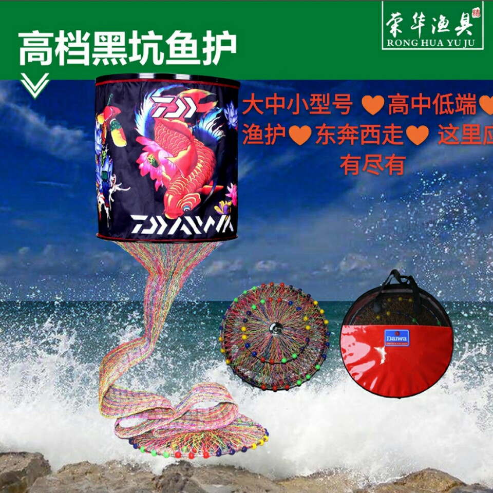 来自杨荣华发布的供应信息:批发 加工 定做各种高档鱼护 ... - 西平县专探乡荣华渔具厂