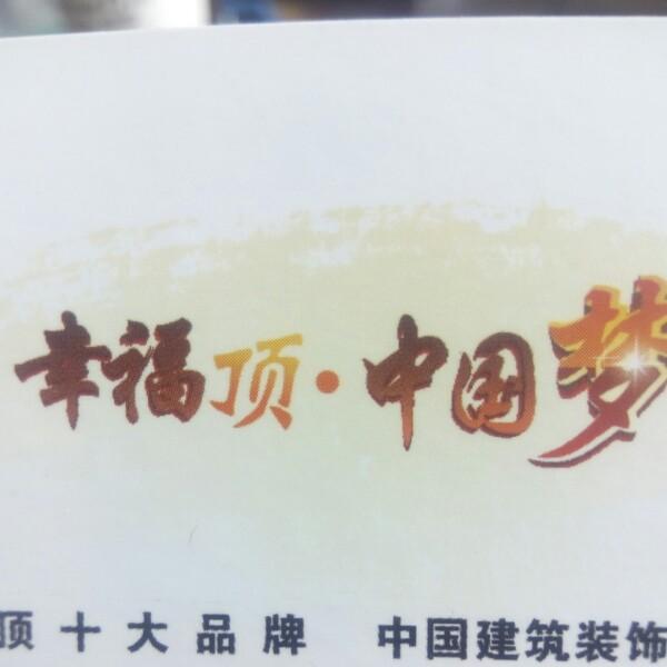 来自崔景发布的商务合作信息:万帝幸福顶墙,诚招经销商,提供良好的售后... - 嘉兴万帝电器有限公司