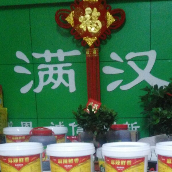 满汉食品-尚波霞