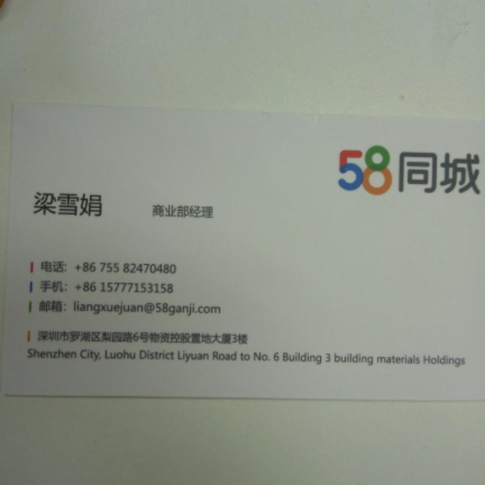 梁雪娟 最新采购和商业信息