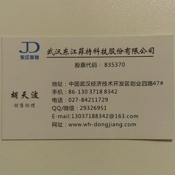 胡天波 最新采购和商业信息