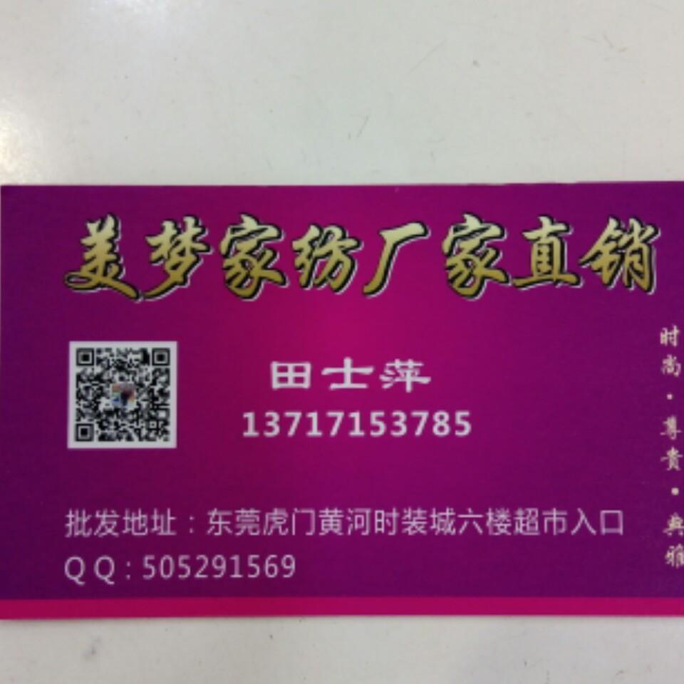 来自田士萍发布的供应信息:床上用品及四件套批发... - 美梦家纺