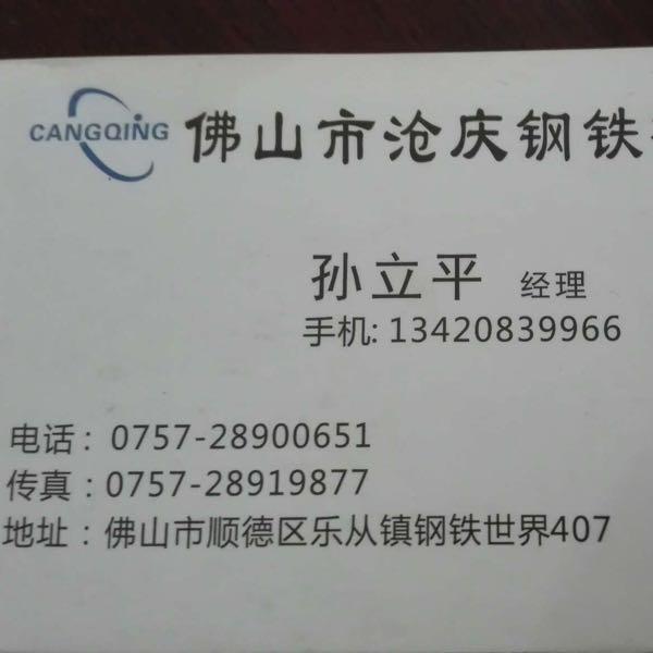 孙立平 最新采购和商业信息