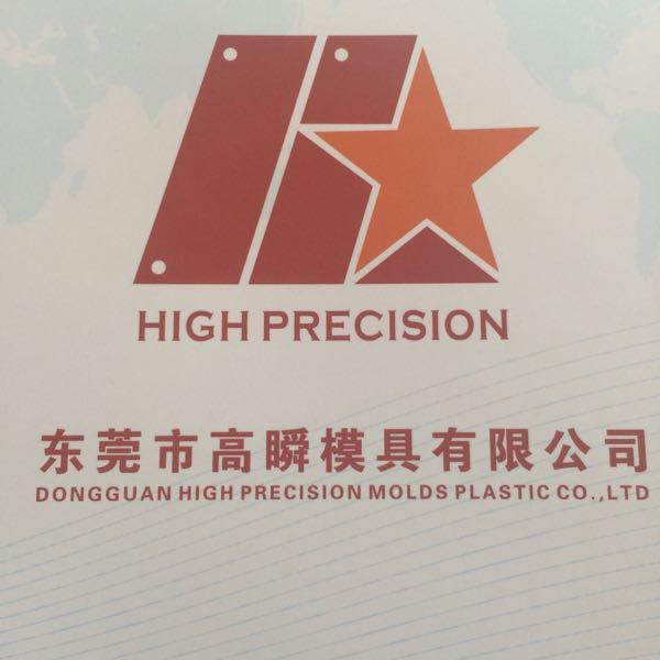 来自张敏婷发布的供应信息:... - 东莞市高瞬模具有限公司