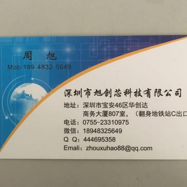 来自周旭发布的供应信息: DC-DC电源IC,降压、升压、升降压... - 深圳市旭创芯科技有限公司