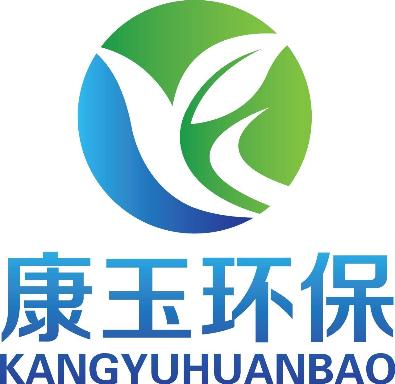 江苏康玉环保科技有限公司 最新采购和商业信息