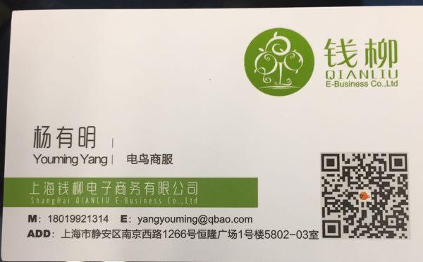 来自杨有明发布的商务合作信息:专注移动互联网本地服务,提供完整行业解决... - 上海钱柳电子商务有限公司