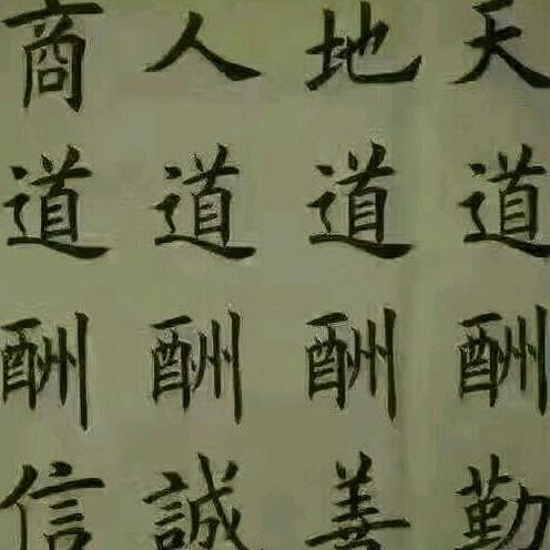 来自郑培烁发布的招商投资信息:... - 汕头市潮阳区文光大建石材店