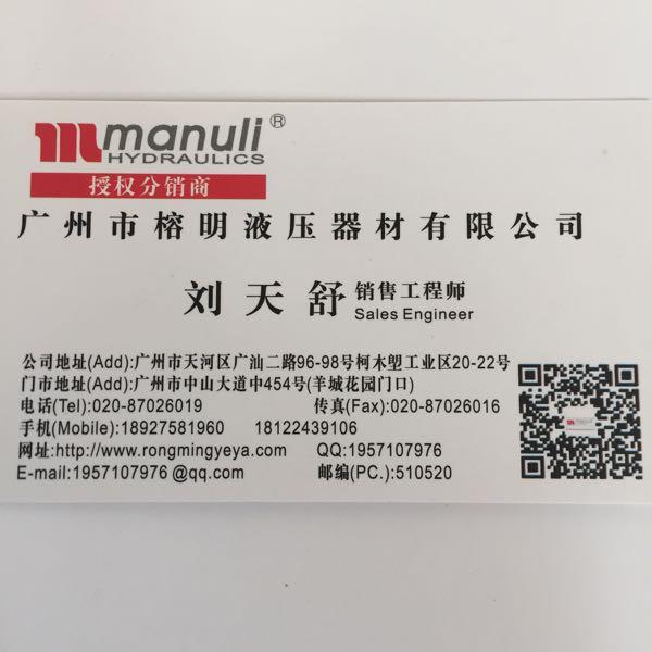 刘天舒 最新采购和商业信息
