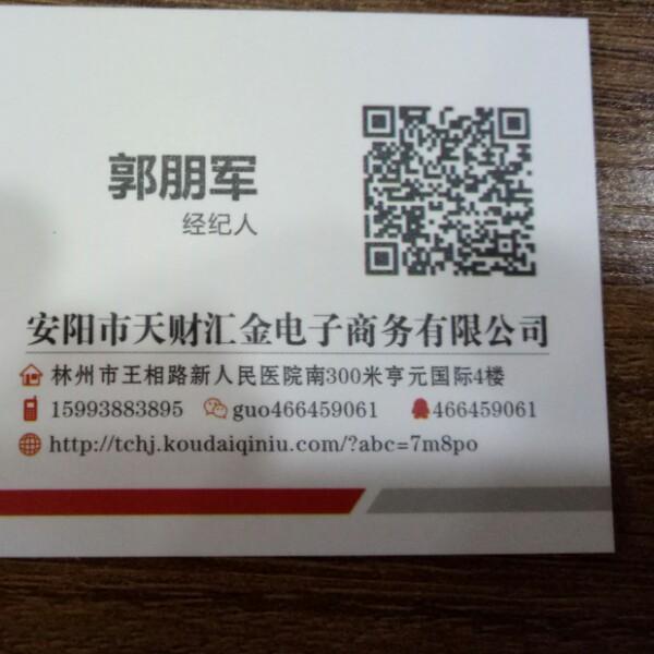 郭朋军 最新采购和商业信息