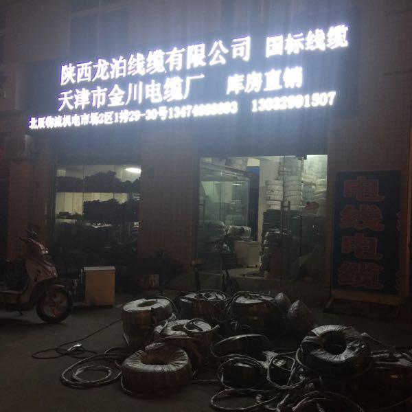 陕西龙泊线缆有限公司张建龙 最新采购和商业信息
