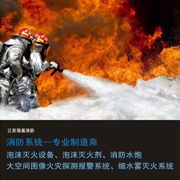 来自王建良发布的采购信息:固定式防爆消防水炮... - 福建强盾消防科技有限公司