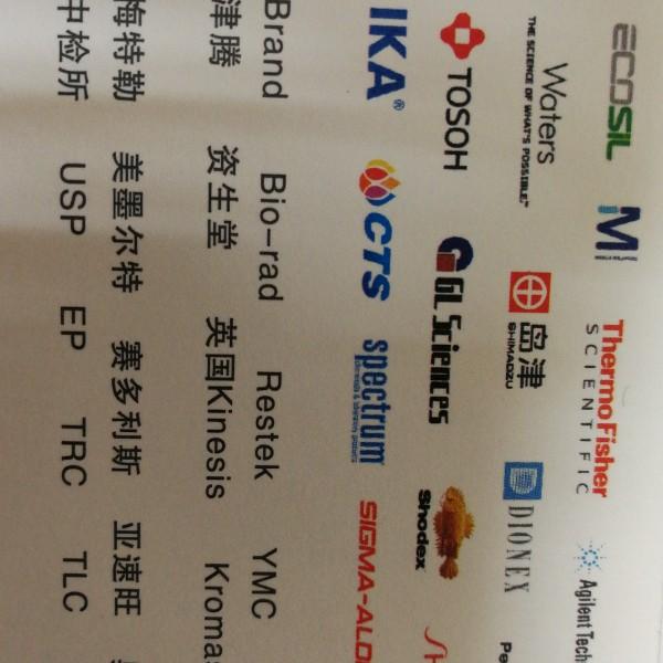 来自洪明发布的采购信息:色谱柱 agilent 1000根 长期... - 广州绿百草生物科技有限公司