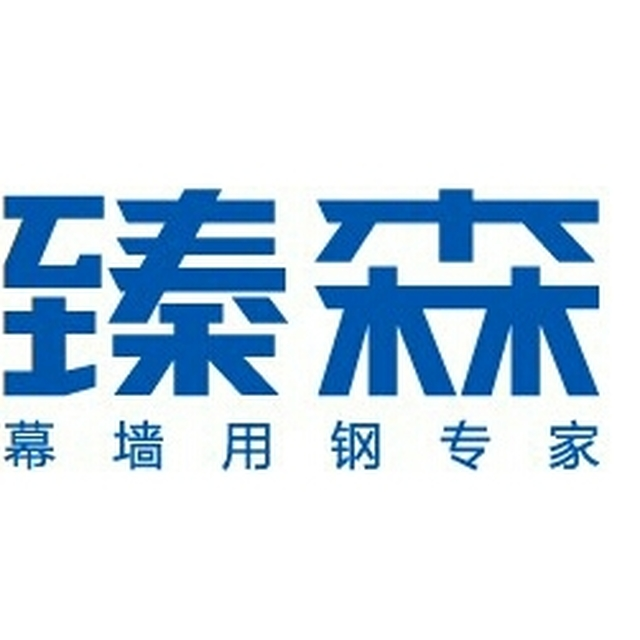 来自小何发布的供应信息:专业从事热镀锌方矩管、角槽钢、加工件等幕... - 上海臻森实业有限公司