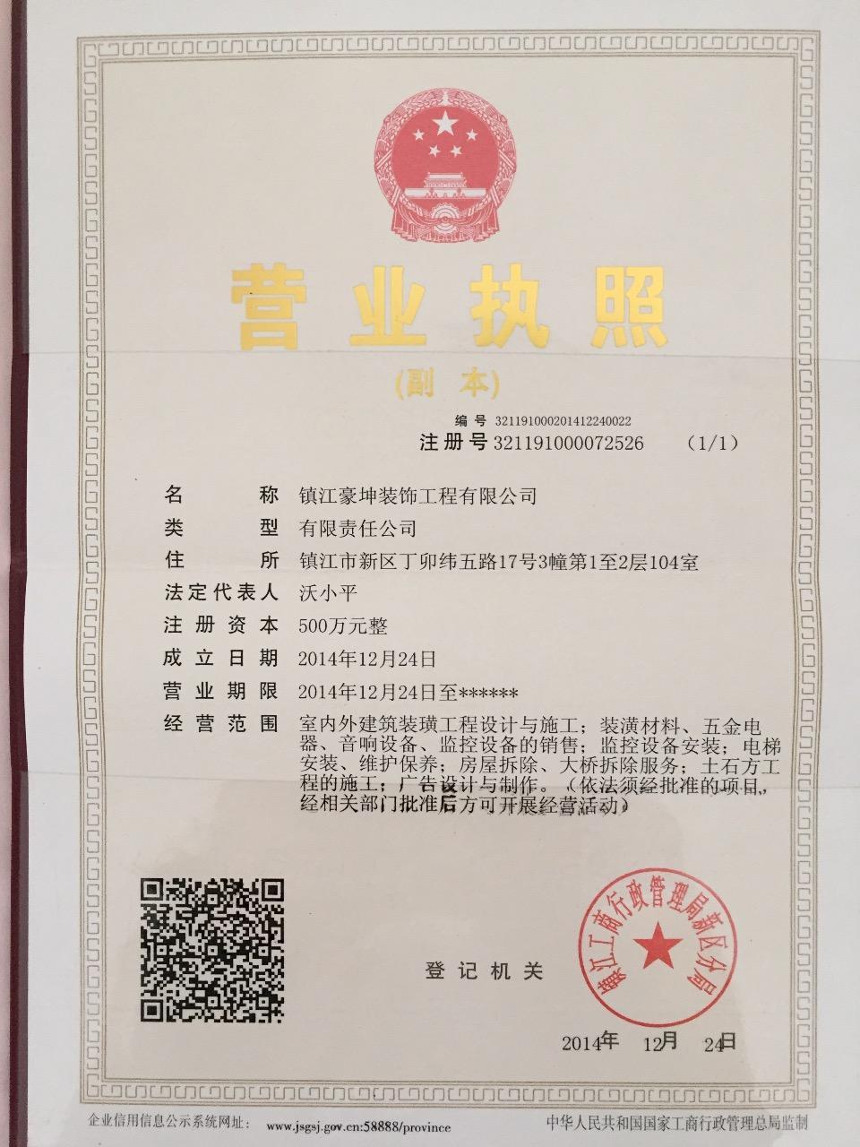 镇江豪坤装饰工程有限公司 最新采购和商业信息
