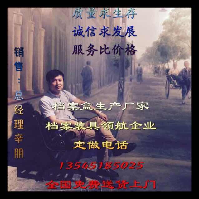 来自辛朋发布的供应信息:... - 武汉华盛兰台档案设备有限公司