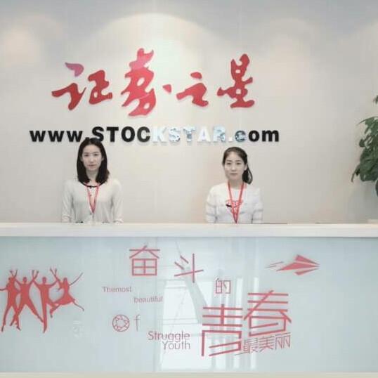 来自何浪清发布的供应信息:证券之星成立20周年庆,可以免费帮你申请... - 上海证卷之星综合研究有限公司