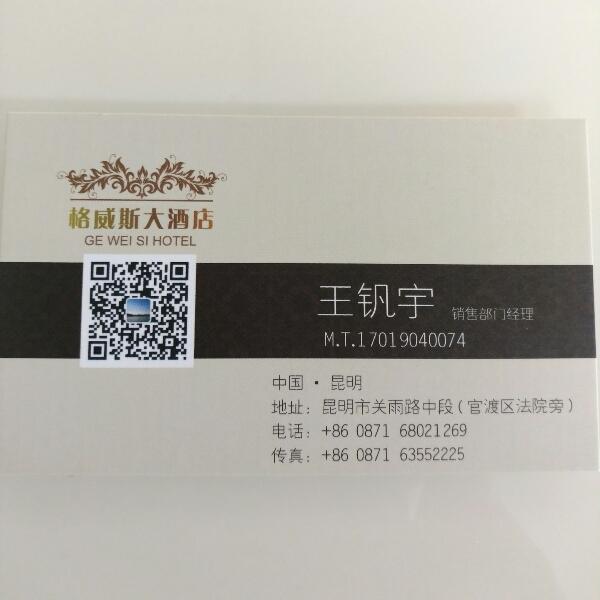 来自王钒宇发布的商务合作信息:商务接待,旅行社,求合作... - 格威斯酒店