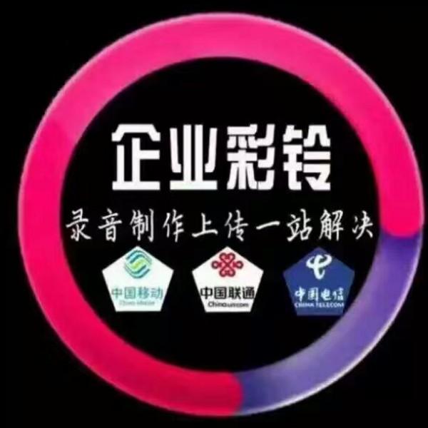 来自杨庆雪发布的商务合作信息:专业企业/个人彩铃办理制作... - 杭州盟卉科技有限公司